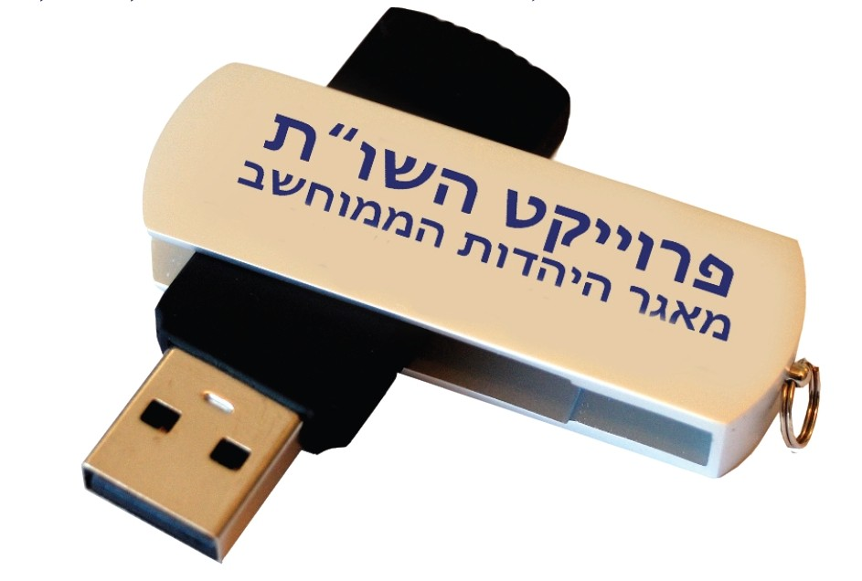 Bar Ilan Software on Flash Drive